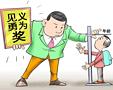 光明网刊登中国好人网创办人谈方文章:少年张鑫垚救人该不该认定为见义勇为?(图)