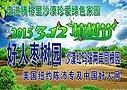 """中国好人网志愿者与""""治沙英雄""""父子在沙漠边缘共筹""""绿色梦""""(5图)"""