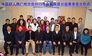 中国好人网举行广州分会2015年会暨中国好人网森度公益基金设立仪式(图)