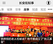 """北京日报新媒体:扶摔倒的老人怕被讹?他干脆成立了""""扶人基金""""(图)"""