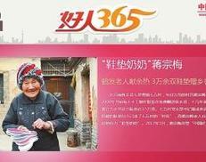 新乡92岁奶奶蒋宗梅荣登《好人365》封面(图)