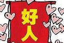 """新华网:中国好人网公布首届""""中国凡人善举""""百人名单 事迹将收录出书(图)"""