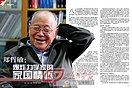 【走近院士】:郑哲敏:爆炸力学家的家国情怀(6图)