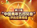 """第22届""""中国青年五四奖章""""评选揭晓(2图)"""