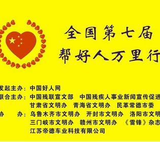 """中国好人网第七届""""帮好人万里行""""活动公告"""