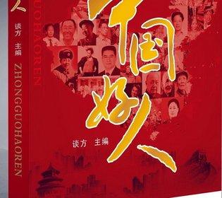 """中國好人網2018""""年度中國好人""""評選公告"""