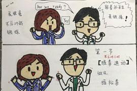 操她漫画_暖心!护士手绘漫画操助患者康复(4图)
