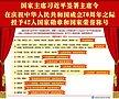习近平签署主席令 授予42人国家勋章和国家荣誉称号(图)