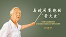 专访全国道德模范叶连平:与时间赛跑的(图)
