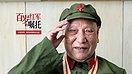 百岁红军的嘱托|张世魁:子弹穿过头颅 嘱托依旧铿锵
