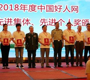 2019年中国好人网十大新闻(组图)
