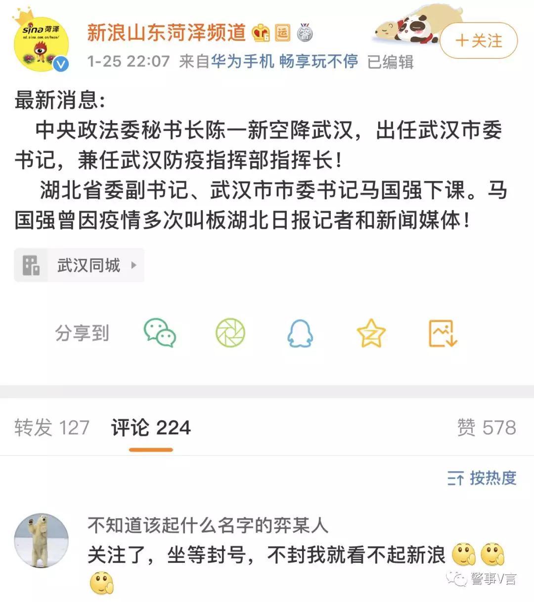 """一小撮人在把冠状病毒肺炎当成搞乱中国的好机会——从一系列谣言看国内""""白头盔""""的鬼影"""