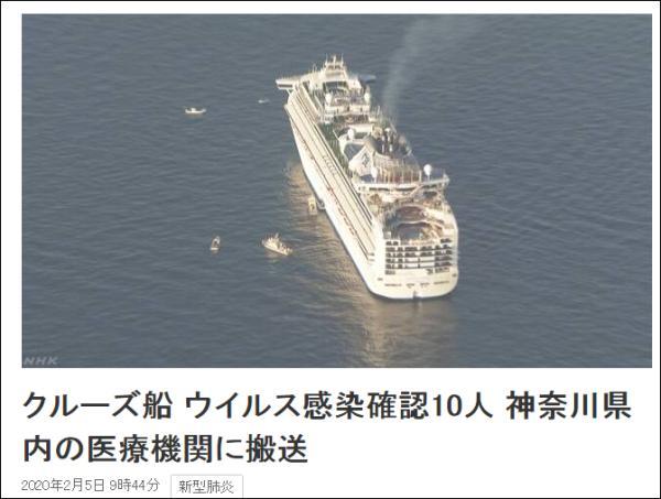 日本搭3700人邮轮聚集感染:已出31份结果,就有10人确诊
