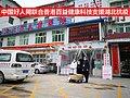 中国好人网联合香港百益健康科技有限公司支援湖北13万元口罩(组图)