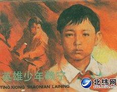 赖宁:见义勇为的英雄少年(图)