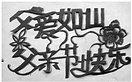 老汉2天剪出7幅作品 致敬父亲(图)