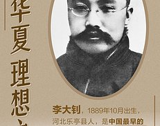 新华全媒+|海报:学习党史明初心 祭奠英烈励今人(组图)