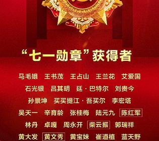 """党内最高荣誉!""""七一勋章""""首次颁授全名单(组图)"""