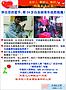 中国好人网为白血病患者张炜募捐活动的展板(图)