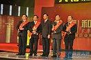 """""""广东十大和谐企业""""颁奖典礼在广州隆重举行(3图)"""