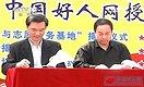 """多家主流媒体报道广州市第七十五中学与""""中国好人网""""联合创建""""烈士子女培养基地""""消息(4图)"""