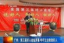 广州:第三届好人论坛开幕 呼吁立法救助好人